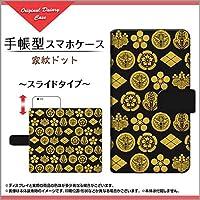 Galaxy Feel [SC-04J] 手帳型 ケース (ホワイト) ジャケット カバー スライドタイプ 家紋ドット