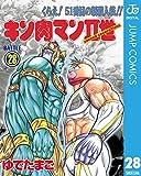 キン肉マンII世 28 (ジャンプコミックスDIGITAL)