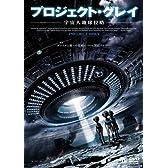 プロジェクト・グレイ-宇宙人地球侵略- [DVD]