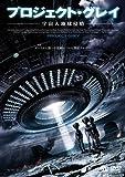 プロジェクト・グレイ-宇宙人地球侵略-[DVD]