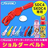 SKATER スケーター SDC4・SKDC4専用ショルダーベルト ショルダー紐 別売りショルダー パーツ 肩紐 お名前シール付き P-SDC4-SB