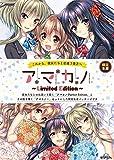アマカノ~Limited Edition~