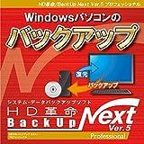 HD革命/BackUp Next Ver.5 Professional 1台用 ダウンロード版