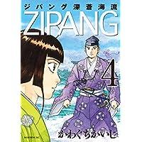 ジパング 深蒼海流(4) (モーニングコミックス)