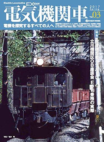 電気機関車EX(エクスプローラ) Vol.3 (電機を探究するすべての人へ)