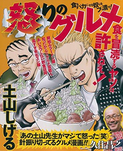 怒りのグルメ (コアコミックス 415)の詳細を見る