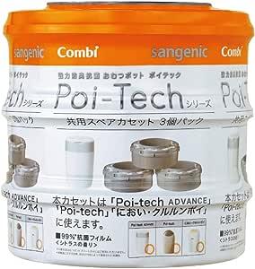Combi (コンビ) 紙おむつ処理ポット 強力防臭抗菌おむつポット ポイテックシリーズ 共用スペアカセット3個パック (旧型ポイテック/ポイテック アドバンス 本体両方使用可能)