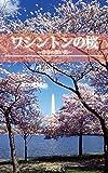 ワシントンの桜: 青春の想い出