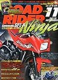 ROAD RIDER (ロードライダー) 2010年 11月号 [雑誌] 画像