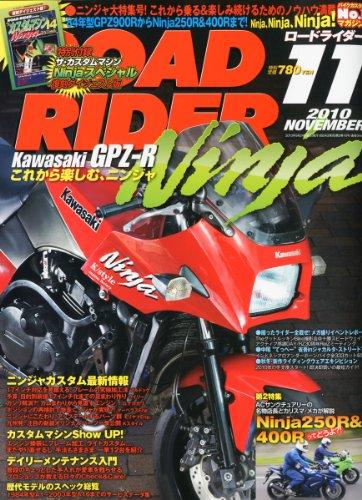 ROAD RIDER (ロードライダー) 2010年 11月号 [雑誌]