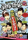 ジャイケルマクソン ジャイケルトーク(109)祭り THE BEST [DVD]