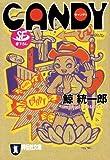 CANDY (祥伝社文庫)