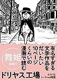 有名すぎる文学作品をだいたい10ページくらいのマンガで読む。(分冊版) (4) 森鴎外「舞姫」