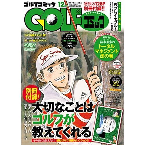 GOLFコミック 2017年12月号 [雑誌]