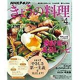 NHK きょうの料理 2019年 4月号 [雑誌] (NHKテキスト)
