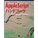 ダニー・グッドマンのAppleScript(アップルスクリプト)ハンドブック