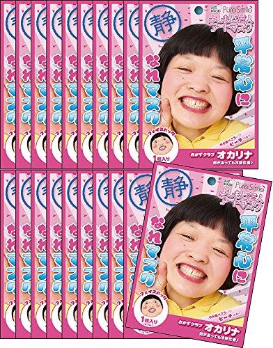 【ピュアスマイル】『吉本芸人アートマスク』(おかずクラブ オカリナ/ピーチの香り)20枚セット