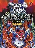 CD付 ゼロから話せるインドネシア語(改訂版)