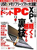 ASCII.PC (アスキードットピーシー) 2007年 09月号 [雑誌]