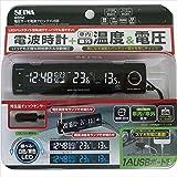 車用 電波時計 LEDバックライト +USB W852 tso-108525
