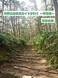 熊野古道英語ガイドが行く 学習編