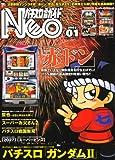 パチスロ必勝ガイドNEO (ネオ) 2008年 01月号 [雑誌]