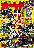 オートバイ  2018年3月号 [雑誌]