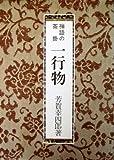 禅語の茶掛一行物 (1973年)