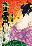 浮浪雲 67 遑の巻 (ビッグコミックス)