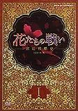 花たちの戦い -宮廷残酷史- DVD-BOX1[DVD]