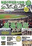 週刊ベースボール 2018年 05/28号 [雑誌]
