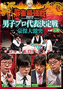 麻雀最強戦2017 男子プロ豪傑大激突 上巻 [DVD]