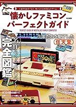懐かしファミコン パーフェクトガイド: いまもあそべる せいしゅんの8ビットゲームの書影