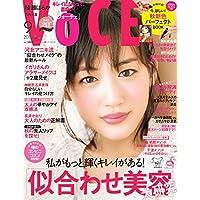VOCE 2018年9月号【雑誌】