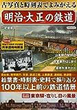 古写真と時刻表でよみがえる「明治・大正」の鉄道 (洋泉社MOOK)