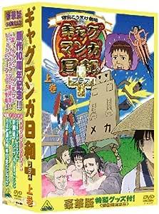 ギャグマンガ日和+(豪華版) 上巻 (初回限定生産) [DVD]