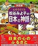 決定版 心をそだてる 松谷みよ子の日本の神話 (決定版101シリーズ) 画像