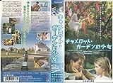 キャメロット・ガーデンの少女【日本語吹替版】 [VHS]
