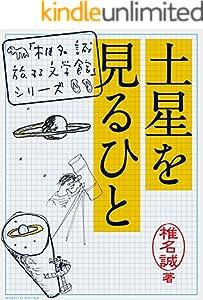 「椎名誠 旅する文学館」シリーズ 25巻 表紙画像