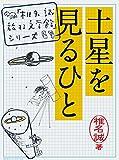 土星を見るひと 「椎名誠 旅する文学館」シリーズ
