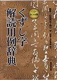 W>くずし字解読用例辞典 (<CDーROM>(HY版))