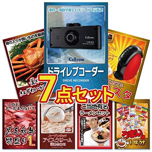 景品セット 7点 …Cellstar ドライブレコーダー、バリスタ、釜茹で紅ズワイガニ、黒毛和牛肉、アイスセット 他