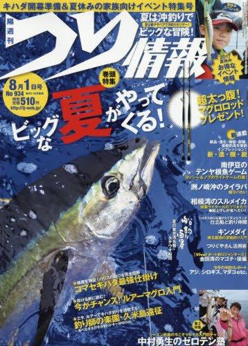 つり情報 2017年 8/1 号 [雑誌]
