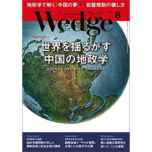 Wedge (ウェッジ) 2017年 8月号 [雑誌]
