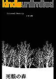 死骸の森 -Unnamed Memory-
