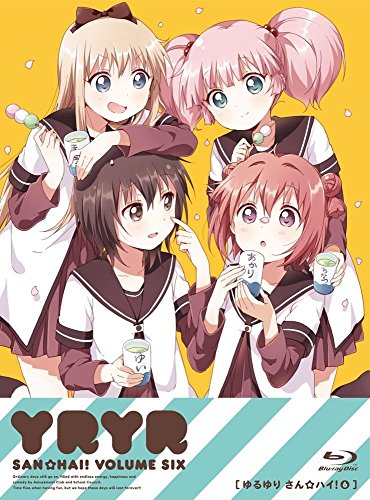 【Amazon.co.jp限定】ゆるゆり さん☆ハイ! 第6...