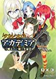 ダブルクロス The 3rd Edition リプレイ・アカデミア3 戦え! 第三生徒会 (富士見ドラゴンブック)
