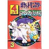 ポケットモンスター4コママンガ劇場 (3)