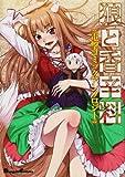 狼と香辛料—電撃コミックアンソロジー (電撃コミックス EX)