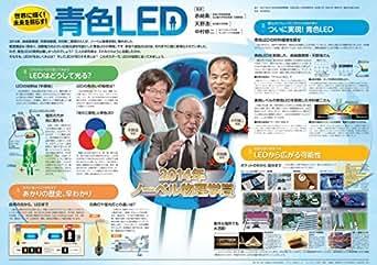 世界に輝く!未来を照らす!青色LED A1判